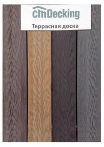Террасная доска ДПК CM Decking 4000х140х25 мм черная, коричневая, серая