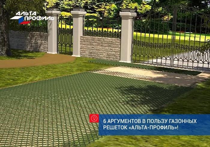 Газонная решетка для парковки пластиковая зеленая