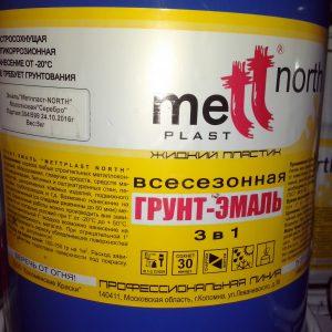 Краска грунт-эмаль по металлу «Метпласт-north» 3 в 1